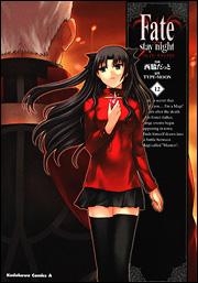 Fate stay night  12.jpg
