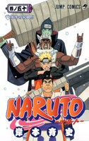 NARUTO—ナルト—  50.jpg
